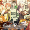 Code:Realise〜創世の姫君〜 感想