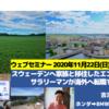 11/22(日) ウェブセミナー「サラリーマンが海外移住する方法」開催します!