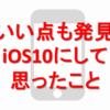 いいところもあった!愛機iPhone5sをiOS10にした感想その2