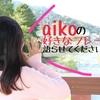 【aiko好きなフレーズ】aikoの紡ぐ言葉が大好きすぎるので語らせてください。