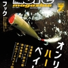 ハードルアーオンリー特集「ルアーマガジン2020年 7月号」発売!