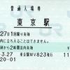 東京駅 普通入場券