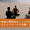 名古屋市内で呼吸と瞑想含めて2時間レッスンするインド式ヨガ教室を個別で男性インストラクターから体験・受けらるよ