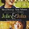 ジュリー&ジュリア(料理レシピをめぐる2人の女性のお話)