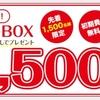 【無料でGET+1500ポイント!】キットカットたのめるくん