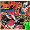 朝日ソノラマ/ソノシート「ウルトラマン」(3大怪獣対決 恐怖の怪獣島)