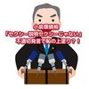 """小泉環境相""""セクシー説明セクシーじゃない""""不適切発言で恥の上塗り?!"""