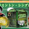 大人気のバドミントン上達DVD!「バドミントンシングルス勝つための必勝法と練習の極意」