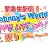 配信視聴記録34.「緊急生配信!! Johnny's World Happy LIVE with YOU Jr.祭り 〜 Wash Your Hands 〜」(無料生配信)