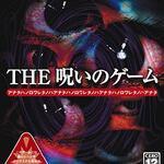 THE・呪いのゲーム     サウンドノベルと実写ムービー  そんな新時代のホラーゲーム