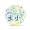 2018/09/12【81日目】chatbotで使ったコードを見直していく(前編)