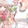 漫画「ホリデイラブ」4巻の感想と一部ネタバレ!