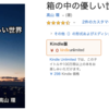 近未来ITサスペンス小説「箱の中の優しい世界 」をAmazonより期間限定で無料配信中