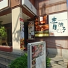 二子玉川【青柚子 二子玉川店】週替わりランチ(サーモンアボカド丼) ¥1000