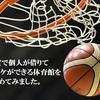 滋賀で個人が借りてバスケができる体育館をまとめてみました。