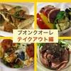 神楽坂テイクアウト!【ブオンクオーレ】のイタリアン惣菜が大・大・大満足の美味しさ!