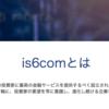 【実績公開】is6comアフィリエイト、パートナー登録方法を解説!!