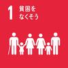 貧困をなくすことはなぜ大切か~SDGs~