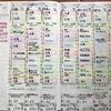 10月第3週の僕のジブン手帳。