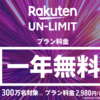 Rakuten UN-LIMITの1年間使用してみた感想