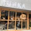浅草の「BUNKA HOSTEL TOKYO」に泊まってみた。