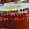 【完全版】初心者でも簡単にドラムを叩けるかっこいい曲をまとめてみました。