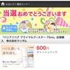 【600円還元】ファンくるから美容液が半額です
