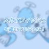 【ドローンブログ】スカイフィッシュのイラストを描いてもらったよ!