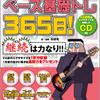 高橋竜 ベース基礎トレ365日!セミナー