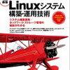 Linux システム・ネットワーク管理者向けのコマンド集まとめ