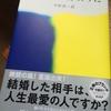 『マチネの終わりに(平野啓一郎)』