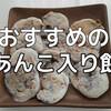 【あんこ入り餅】3種の作り方を試してみて一番のおすすめはコレ!