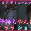 【Rise of the Tomb Raider(ライズ オブ ザ トゥームレイダー)】#13 ジェイオブは子持ちだった!ララ失恋…?村人集合!@初見@高画質【ぽてと仮面/たぶんVtuber】