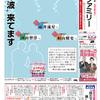読売ファミリー1月17日号インタビューは、ジャニーズWESTの桐山照史さん・神山智洋さん・藤井流星さんです