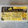 【業務スーパー】豆腐パックのような形状のリッチチーズケーキ