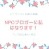 【ブログ初心者】NPOブロガーになることを決意しました【4ヶ月目】