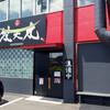 梵天丸(佐伯区五日市中央)梵天麺