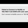 LAN内のMySQLに接続する