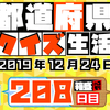 【都道府県クイズ】第208回(問題&解説)2019年12月24日
