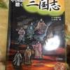 「別冊聴く中国語」