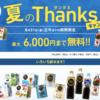 【ネスレ8/31まで神セール】コーヒーなど6000円OFFになる最強キャンペーン実施中!お得すぎる内容を紹介!