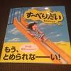 新年「読み語り」へ2年生
