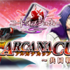 ARCANACUP始動@ランリプ9月15日分