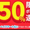メルペイ、お店でメルペイスマート払いを使うと50%還元