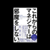 【書評】『これからのマネジャーは邪魔をしない。』石倉 秀明