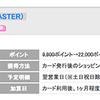 【ちょびリッチ】MUFGカード・ゴールド(MASTER) が22,000ポイント(9,900ANAマイル)に本日限定ポイントアップ!