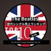 ビートルズの歴代シングル売上枚数ランキングTOP10(UK)