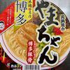 本場の名店博多 長浜屋台やまちゃん 豚骨らーめん(日清食品)