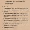 昭和の航空自衛隊の思い 出(311)     一般幹部候補生(部内)選抜試験等の受験指導と合格記(1)