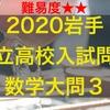 2020岩手県公立高校入試問題数学解説~大問3「割合」~